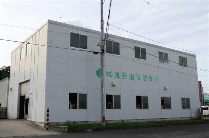 浅野歯車製作所